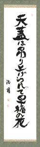 安井_墨書句漫読_08_01