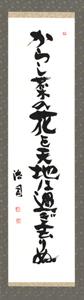 安井_墨書句漫読_15_02