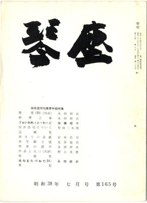 No.020_安井参加初期同人誌_01