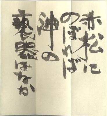 No003_唐門会所蔵安井作品_08