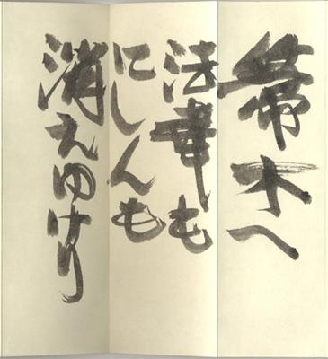 No003_唐門会所蔵安井作品_03