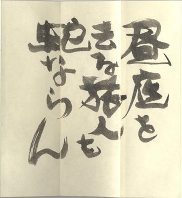 No003_唐門会所蔵安井作品_05
