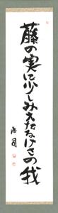 安井_墨書句漫読_13_02