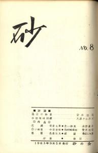 NO015_安井参加初期同人誌01