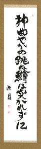 013 神曲やかの跳鱒は突かれずに(『乾坤』)