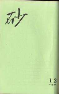 NO015_安井参加初期同人誌05