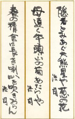 安井短冊_007