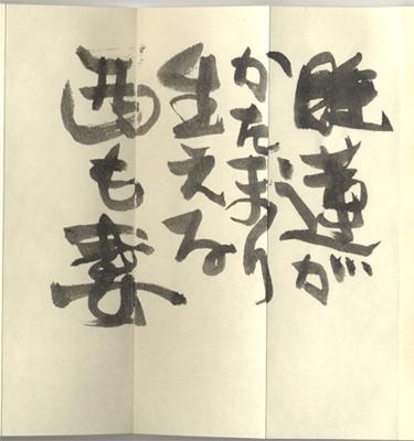 No003_唐門会所蔵安井作品_04