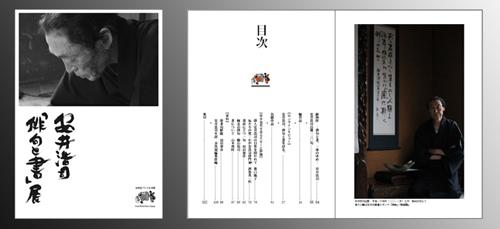 『安井浩司「俳句と書」展』PR用画像