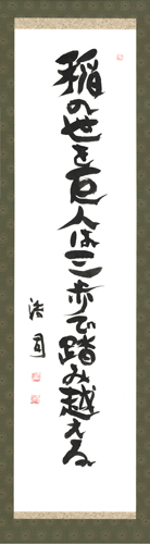 安井_墨書句漫読_16_01