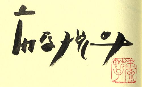 ichihara_010