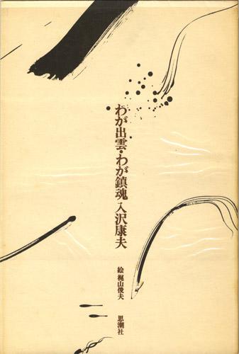 現代詩人論_No.010_04