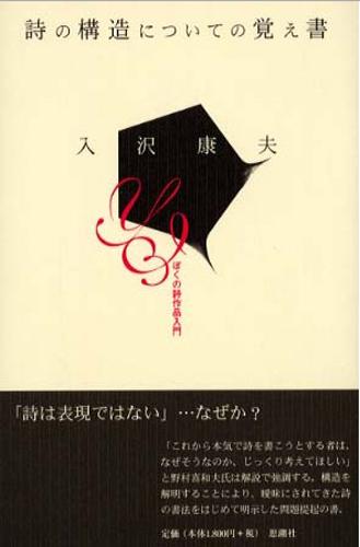 現代詩人論_No.010_05