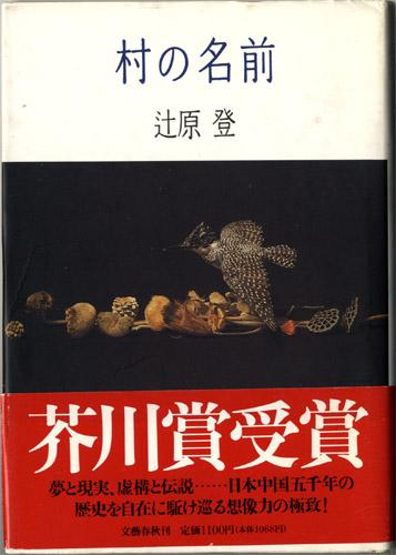 tsujihara_04