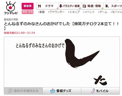 テレビバラエティ批評_033_01