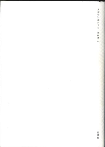 現代詩人論_No.013_05