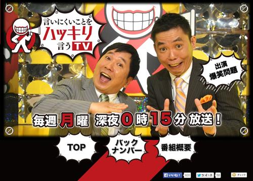 テレビバラエティ批評_039_01