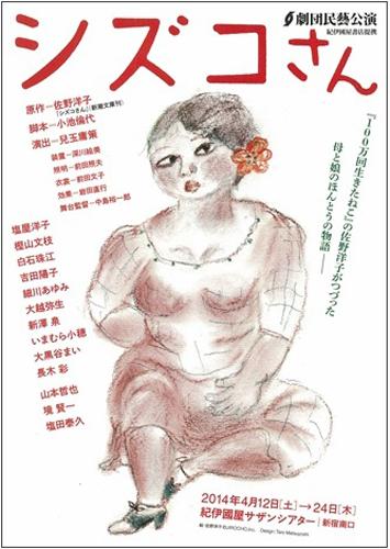 No.005_演劇金魚(前野裕)_003