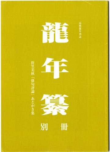 高橋龍_006