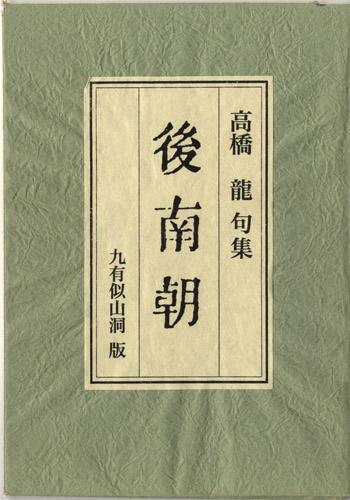 高橋龍_026