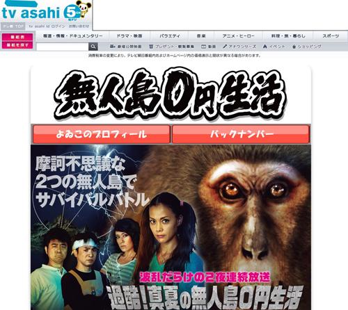 テレビバラエティ批評_045_01
