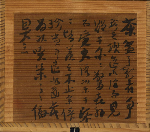 続続・言葉と骨董_No.024_013