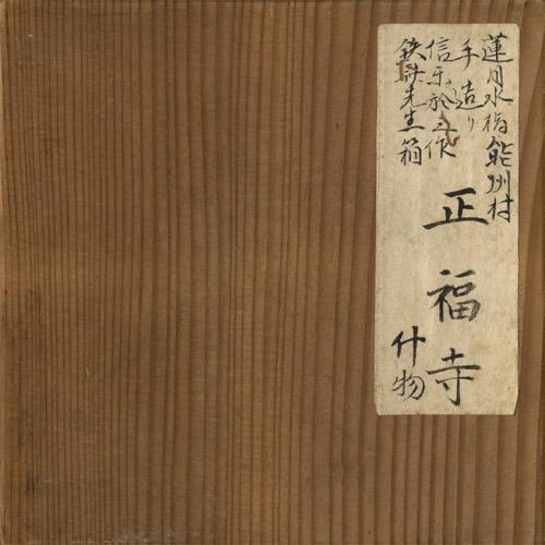 続続・言葉と骨董_No.024_009