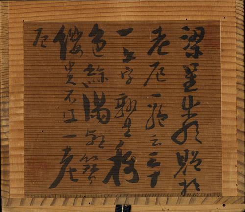 続続・言葉と骨董_No.024_011