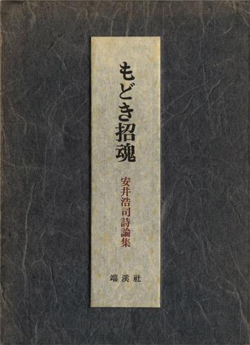 安井浩司(評論集)_005