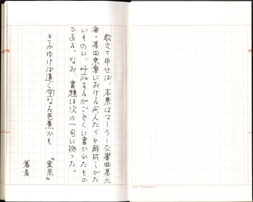 No020_唐門会所蔵安井作品_02