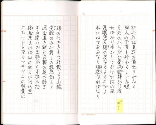 No019_唐門会所蔵安井作品_04