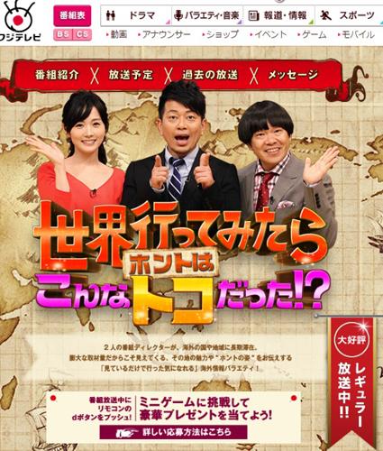 テレビバラエティ批評_046_01