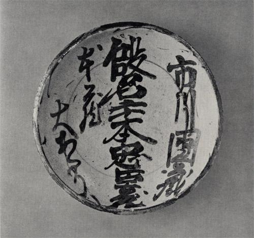 続続・言葉と骨董_No.028_002