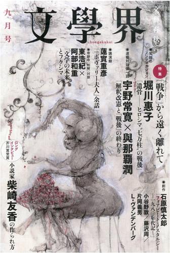 No.016_文學界_01