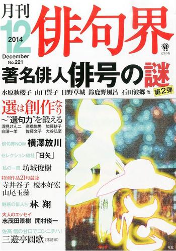 月刊俳句界_No.022_01