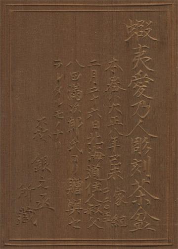 言葉と骨董_No.042_14