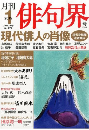 月刊俳句界_No.023_01