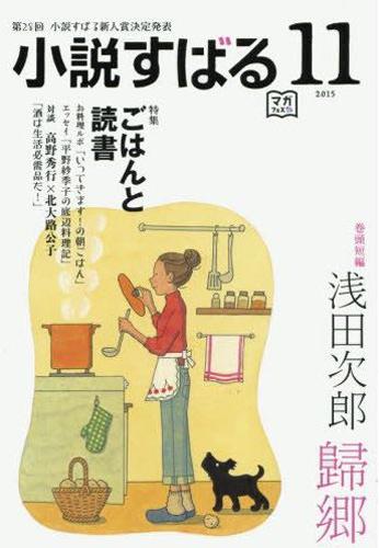 小説すばる_No.017_01