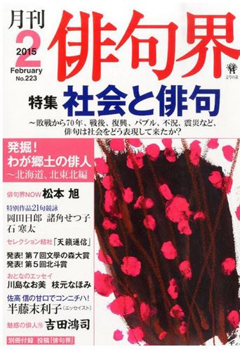 月刊俳句界_No.024_01