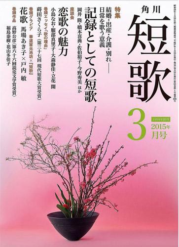 角川俳句_No.013_01