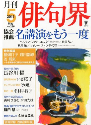 月刊俳句界_No.027_01