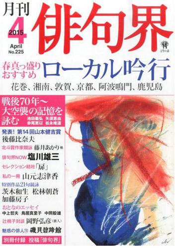 月刊俳句界_No.026_01