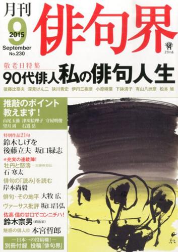 月刊俳句界_No.031_01