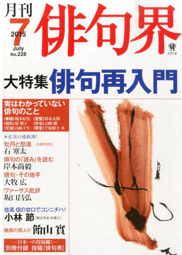 月刊俳句界_No.029_01