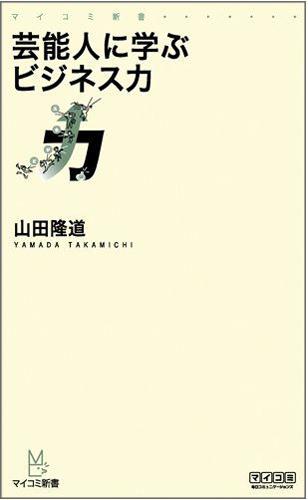 yamada_08