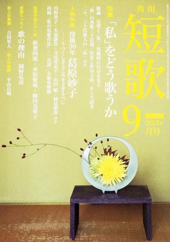 角川俳句_No.019_01