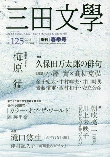三田文學_No.014_01