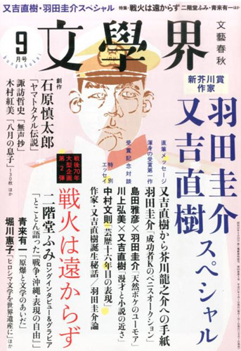 No.029_文學界_01