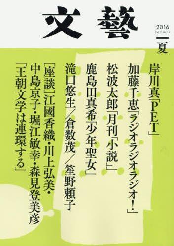 文藝_No.014_01