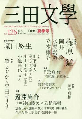 三田文學_No.015_01